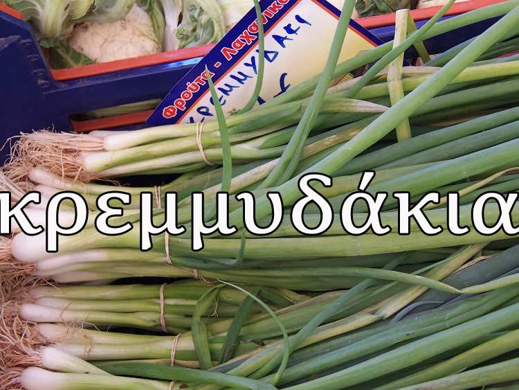 Зеленый лук по-гречески