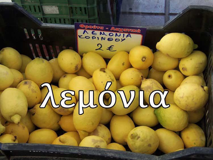 Лимоны по-гречески