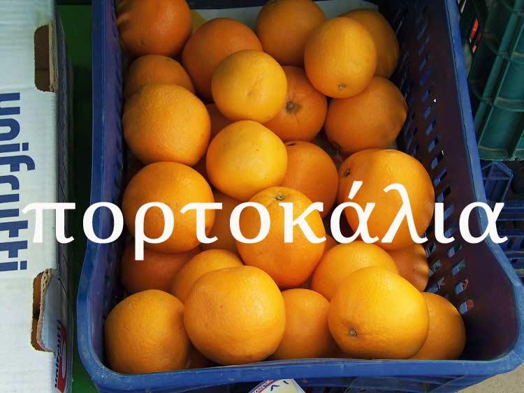 Апельсины по-гречески