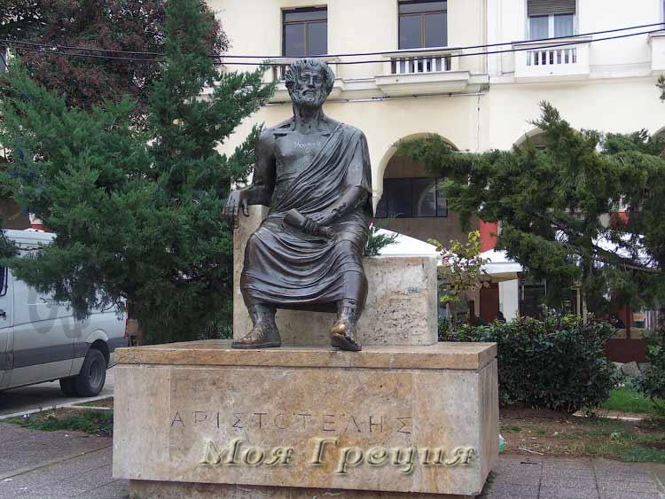 Памятник Аристотелю на площади Аристотелус