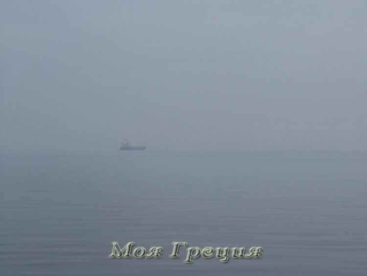 Салоники, корабли на рейде в тумане