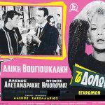 Греческий фильм «Приманка» с русскими субтитрами