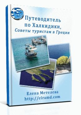 Путеводитель по Халкидики