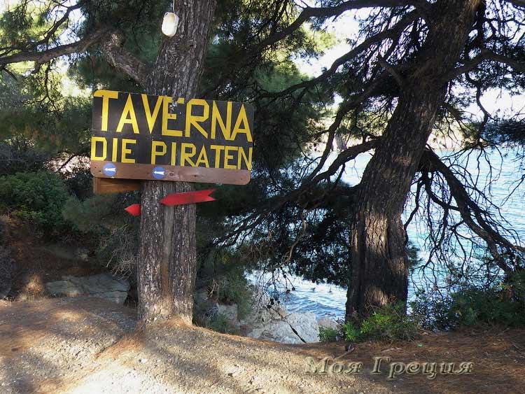 """Таверна """"Пират"""""""