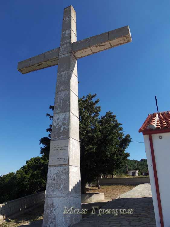 Крест в честь павших героев Халкидики