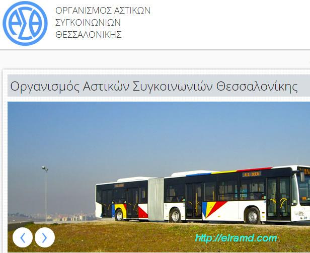 Автобусное сообщение в Салониках