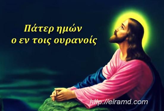 Отче наш на греческом языке