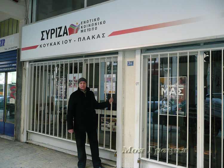 Кирилл Патраков у офиса партии СИРИЗА