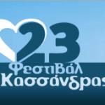Фестиваль Кассандры 2015 — полная программа