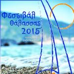 Фестиваль Моря 2015, Неа Муданья, Халкидики