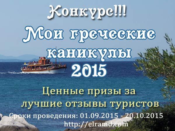 Конкурс Мои греческие каникулы 2015