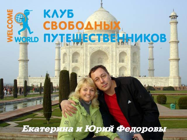 Клуб Свободных Путешественников Федоровы