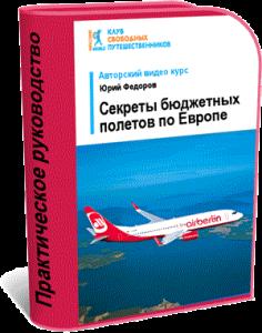 Курс Секреты бюджетных полетов по Европе