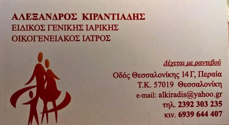 Доктор Александр Кирантиадис