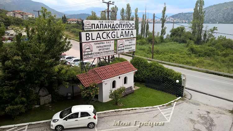 Фабрика Пападопулоса