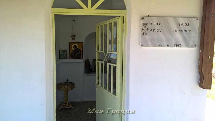 Вход в храм Св. Иоанна, Полихроно