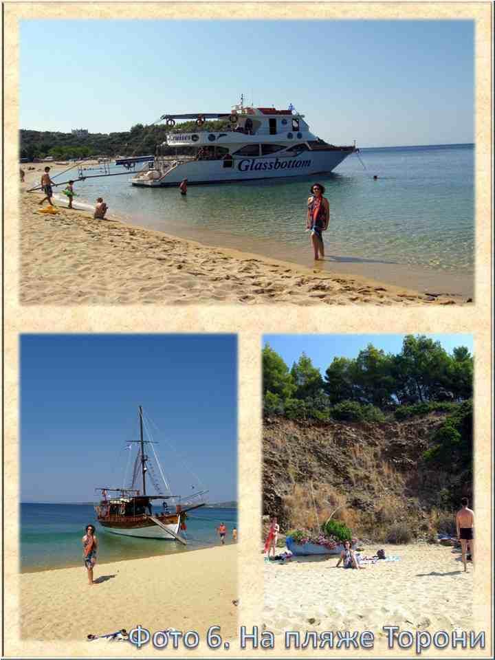 На пляже в Торони