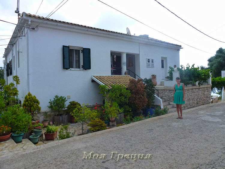 Дом, в котором жил Джеральд Даррел, Корфу