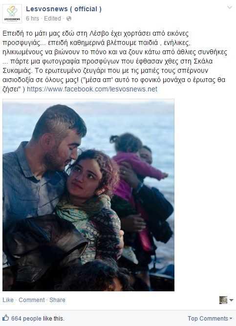 Влюбленные беженцы