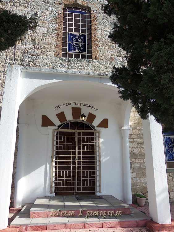 Вход в храм Иоанна Предтечи, Аг. Параскеви