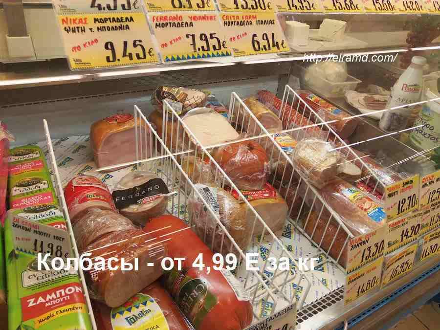 Цены на колбасы в Греции