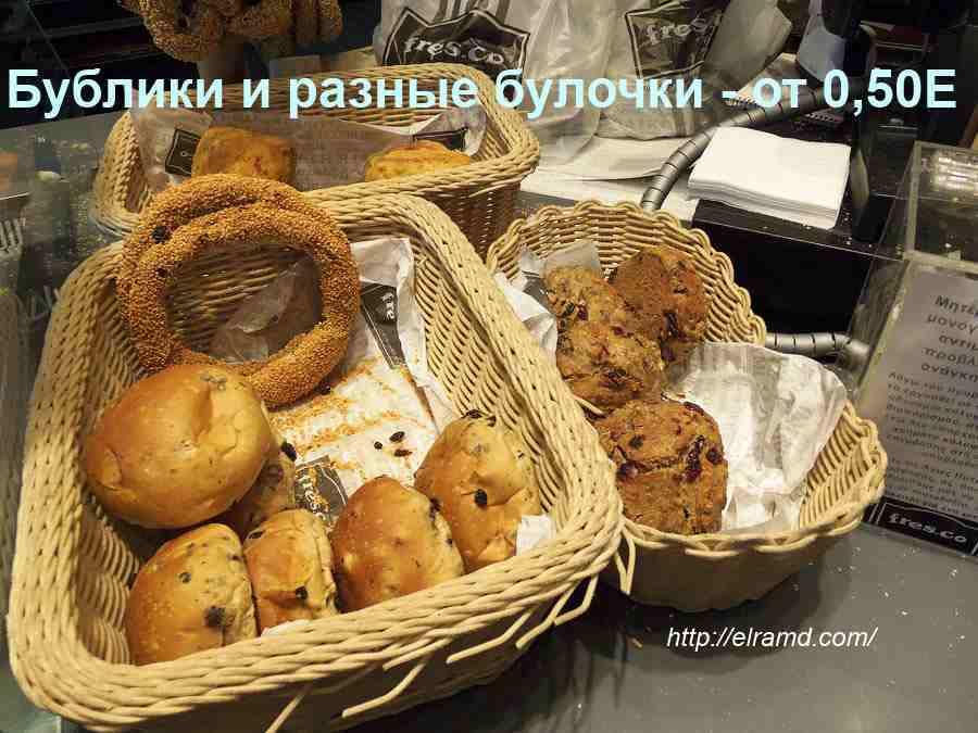 Хлеб с изюмом, с оливками, бублики