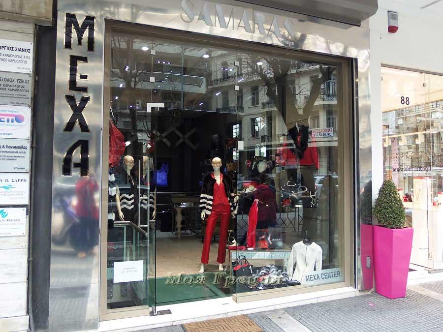Шубный бутик Самарас Фурс в Салониках