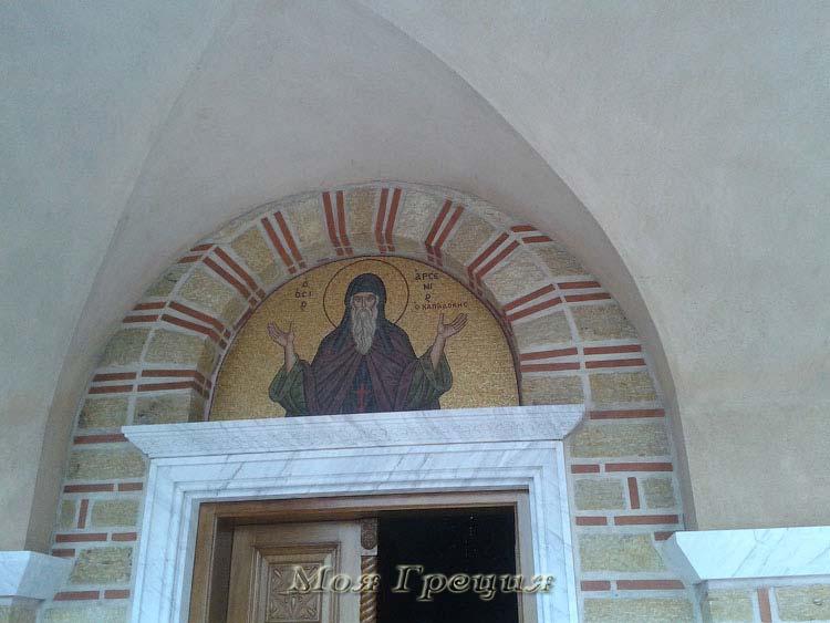 Арсений Каппадокийский
