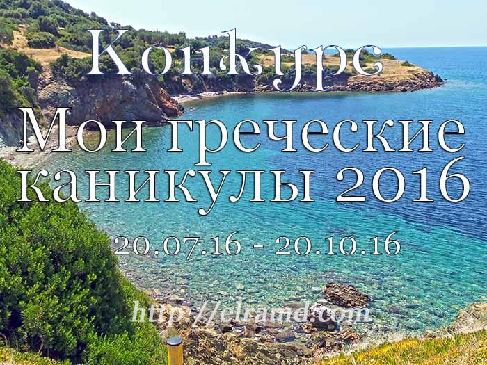 Конкурс Мои греческие каникулы 2016