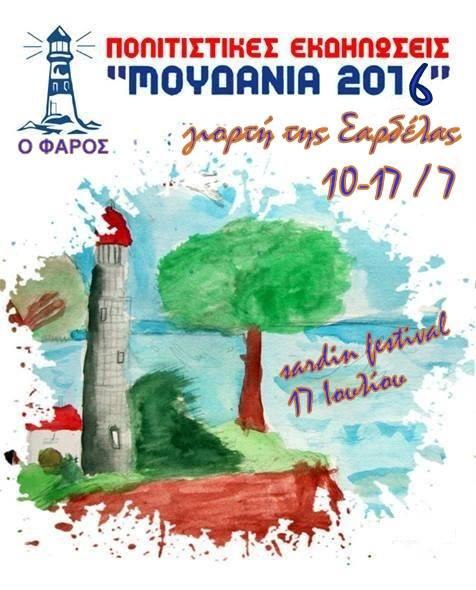 Фестиваль сардин 2016