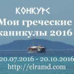 Итоги конкурса Мои греческие каникулы 2016