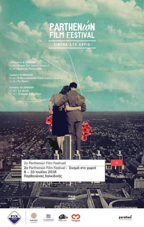 Фестиваль кино parhenon-film2016