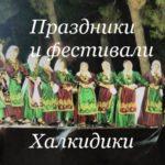 Праздники и фестивали в Халкидики 2016