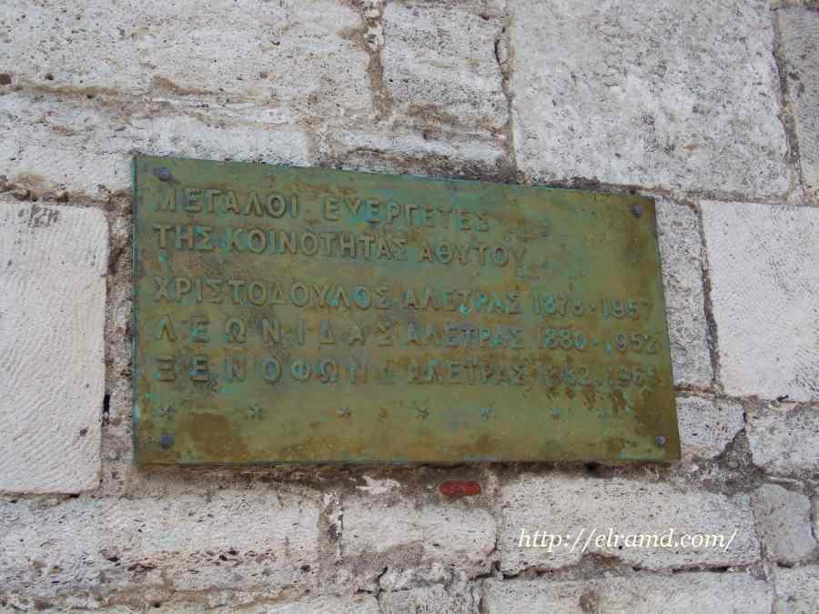 Памятная табличка с именами братьев Алетра
