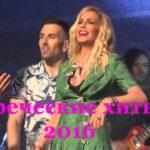 Новые греческие песни 2016 года