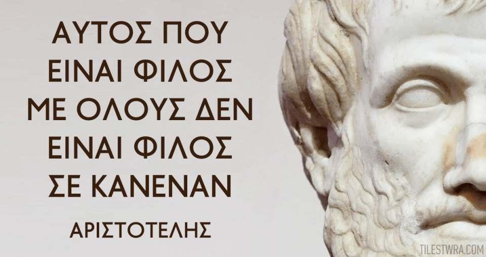 Афоризмы Аристотеля в современности