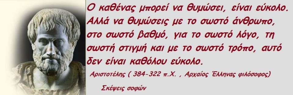 aforismy-aristotelia2