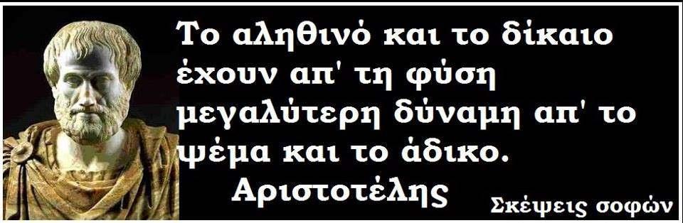 aforismy-aristotelia3