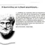 Афоризмы Аристотеля для современного человека