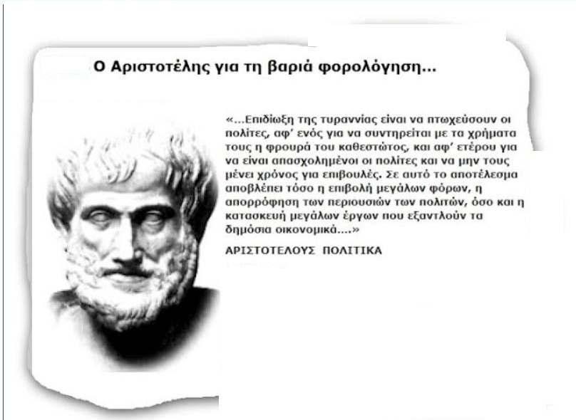 Афоризмы Аристотеля о налогах