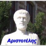 Открытия Аристотеля и безбрежный океан его мыслей