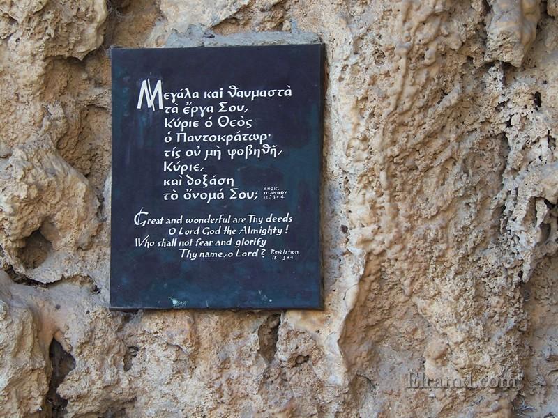 Табличка рядом со входом в пещеру