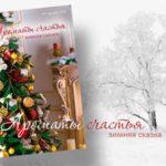 С Новым 2017 годом! Зимняя сказка — Ароматы счастья