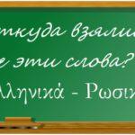 15 неожиданных слов, заимствованных из греческого языка