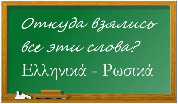 Слова заимствованные из греческого языка