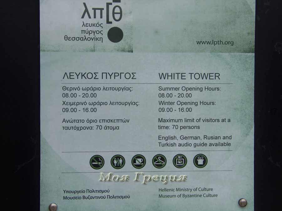 Белая Башня Салоники часы работы