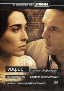 Невесты - постер фильма