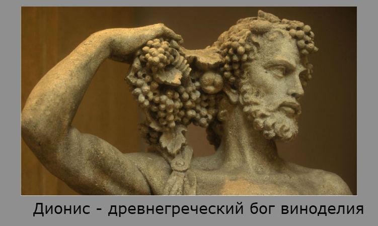 Дионис, греческий бог виноделия