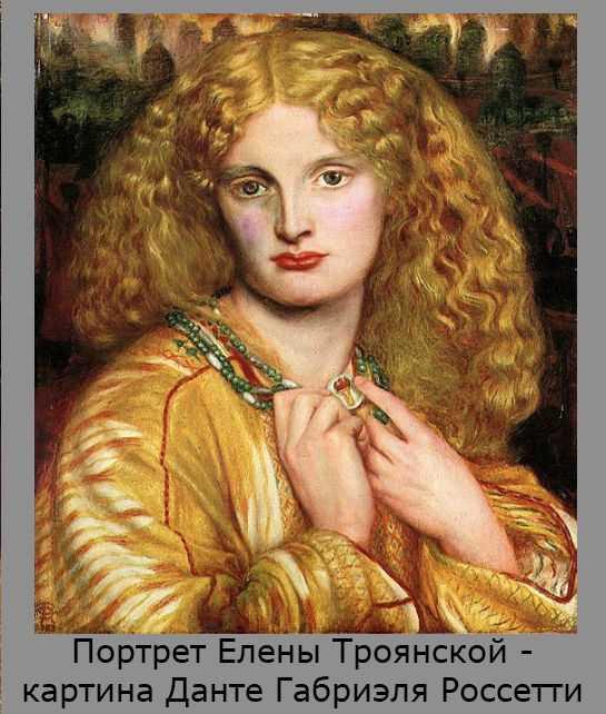 Портрет Елены Троянской