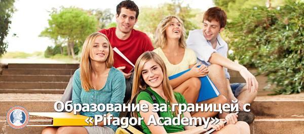 Образовательная компания «PIFAGOR ACADEMY»